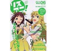リスアニ! vol.06