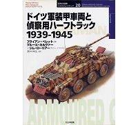 世界の戦車イラストレイテッド20 ドイツ軍装甲車両と偵察用ハーフトラック 1939-1945