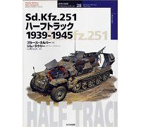 世界の戦車イラストレイテッド28 Sd.Kfz.251ハーフトラック 1939-1945
