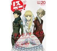 リスアニ! vol.20