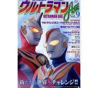 ウルトラマンAGE Vol.9