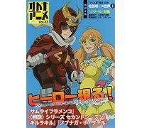 オトナアニメ Vol.33