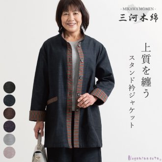 三河木綿スタンド衿ロングジャケット