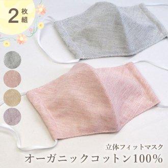 【送料無料】 オーガニックコットン100% 立体フィットマスク