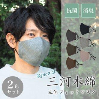 【送料無料】  三河木綿 立体フィットマスク