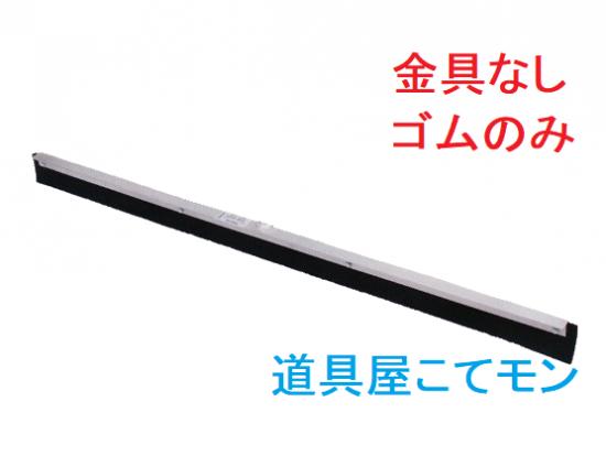 水切りワイパー用ゴムのみ/1500mm,左官道具・外構道具・建築道具屋 ...