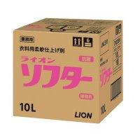 ライオンソフター10L 【1箱入り】