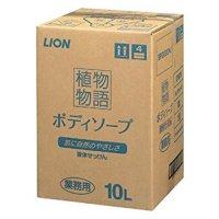 植物物語 ボディソープ 10L 【1箱入り】