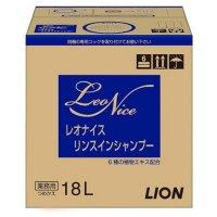 レオナイス リンスインシャンプー 18L 【1箱入り】