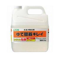 LION ゆで麺器キレイ 4kg