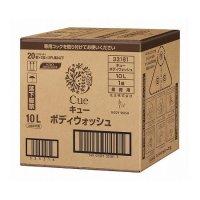 Cue ボディウォッシュ 10L 【1箱入り】