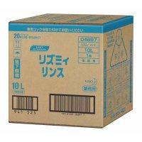 リズミィ ハーブ リンス 10L 【1箱入り】