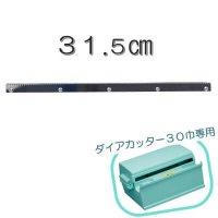 ダイアカッター刃 30巾用 31.5cm