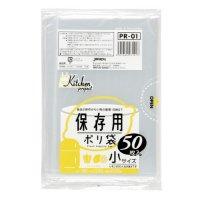 ジャパックス PR01 家庭用保存袋 小サイズ 50枚 透明