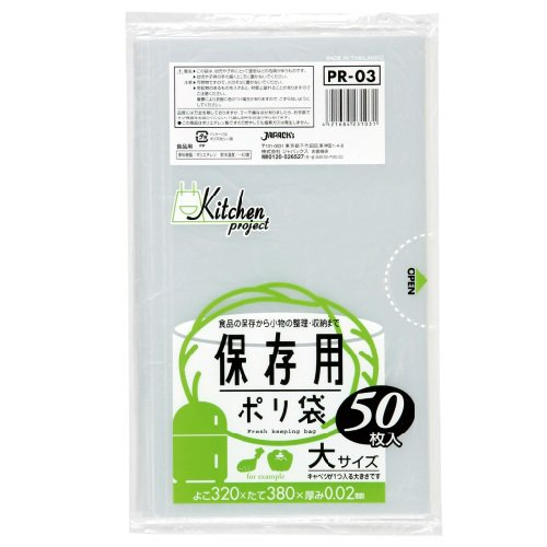 ジャパックス PR03 家庭用保存袋 大サイズ 50枚 透明が安い! 業務用品の大量購入なら激安通販びひん.shop。【法人なら掛け払い可能】【最短翌日お届け】【大口発注値引き致します】