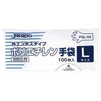 【新規受注停止中】PGL-03 LDポリ手袋 外エンボスL 100枚袋 透明 100枚入り×50袋【5,000枚】