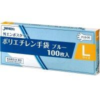 【新規受注停止中】PLB-06 LDポリ手袋 外エンボスL 100枚BOX 青 100枚入り×60箱【6,000枚】