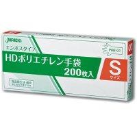 【新規受注停止中】PHB-01 HDポリ手袋 エンボスS 200枚BOX 半透明 200枚入り×40箱【8,000枚】