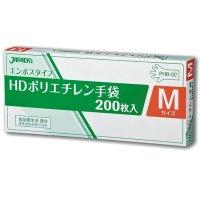 【新規受注停止中】PHB-02 HDポリ手袋 エンボスM 200枚BOX 半透明 200枚入り×40箱【8,000枚】