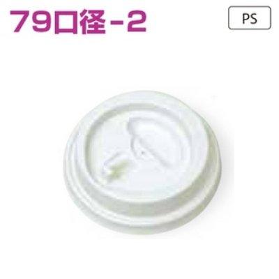 トーカン トウカン 【79口径-2】SMP−260E−LF リフトアップリッド