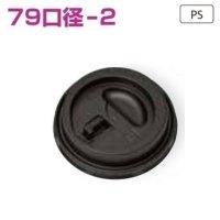 【79口径-2】SMP-260E-LF リフトアップリッド黒