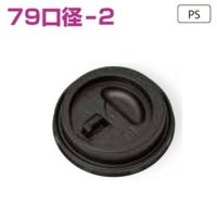 東罐興業【79口径-2】SMP-260E-LF リフトアップリッド黒 50個入り×60【3,000個】
