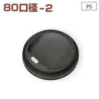 【80口径-2】SMT-280-F PSドリンキングリッド黒