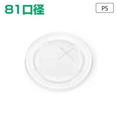 トーカン トウカン 【81口径】SC−360−F PS(N)×アナ