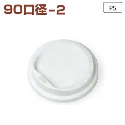 トーカン トウカン 【90口径-2】SMT−520−F PSWドリンキングリッド
