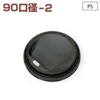 【90口径-2】SMT-520-F PSドリンキングリッド黒