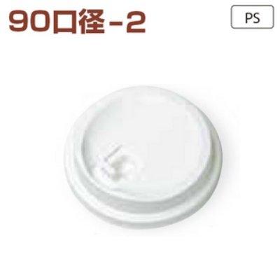 トーカン トウカン 【90口径-2】SMT−520−LF リフトアップリッド