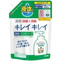 キレイキレイ薬用液体ハンドソープ 詰替用 大型サイズ 450ML