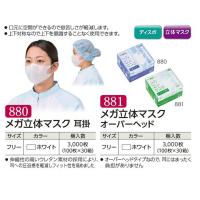 【新規受注停止中】メガ立体マスク 各種 100枚入り×30箱【3,000枚】