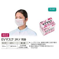 【新規受注停止中】No.852 EVマスク 2PLY 耳掛 100枚入り×30箱【3,000枚】