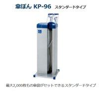 傘ぽん KP-96 スタンダードタイプ (長傘用かさ袋2,000枚付) 【1台入り】
