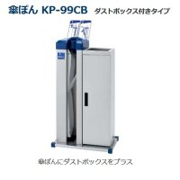 傘ぽん KP-99CB ダストボックスタイプ (長傘用かさ袋600枚付) 【1台入り】