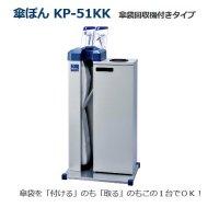 傘ぽん KP-51KK 回収機付タイプ (長傘用かさ袋600枚付) 【1台入り】