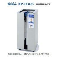 傘ぽん KP-03GS 全天候型タイプ (長傘用かさ袋600枚付) 【1台入り】