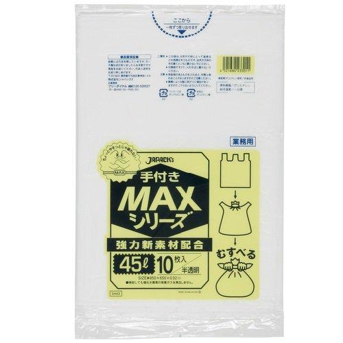 SH43 業務用手付きMAX45L 半透明0.02 HDPE ジャパックスが安い! 業務用品の大量購入なら激安通販びひん.shop。【法人なら掛け払い可能】【最短翌日お届け】【大口発注値引き致します】