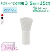 カクテル・ドリンク剤用 3.5mm×15cm ストレート 包装なし 赤/黒/白/クリア