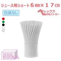 ジュース用ショート 6mm×17cm フレックス 包装なし 赤/緑/黒/白/クリア 500本入り×20箱【10,000本】