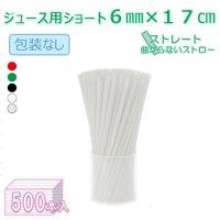 ジュース用ショート 6mm×17cm ストレート 包装なし 赤/緑/黒/白/クリア