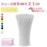 ジュース用 6mm×21cm フレックス フィルム包装 全9色 500本入り×20箱【10,000本】