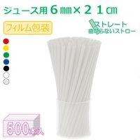 ジュース用 6mm×21cm ストレート フィルム包装 赤/黄/緑/青/黒/白/クリア