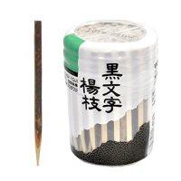 【ケース販売】 BB-001 黒文字楊枝6cm 30号容器入り 約160本入り×10個×20小箱