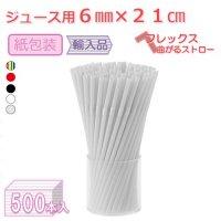 ジュース用輸入 6mm×21cm フレックス 紙包装 ストライプ白地/赤/黒/白/クリア