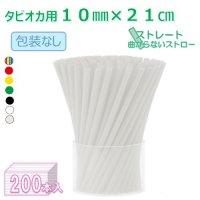 【バラ販売】タピオカ用 10mm×21cm ストレート 包装なし 全7色 【200本入り】