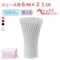 ジュース用輸入 6mm×21cm フレックス 包装なし ストライプ白地/赤/黒/白/クリア