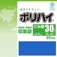 ポリハイ ごみ袋 30L 0.03 青 (LP-30BL)