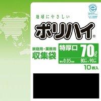 ポリハイ ごみ袋 70L特厚 0.05 黒 (LP-7050BK)